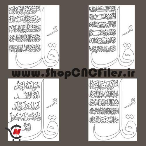 خرید و دانلود آنی طرح دوبعدی وکتور قرآنی چهار قل